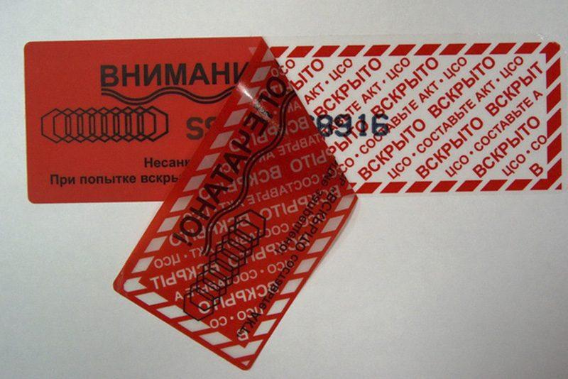 Печать пломбировочных этикеток в Краснодаре. Компания Kaspplus