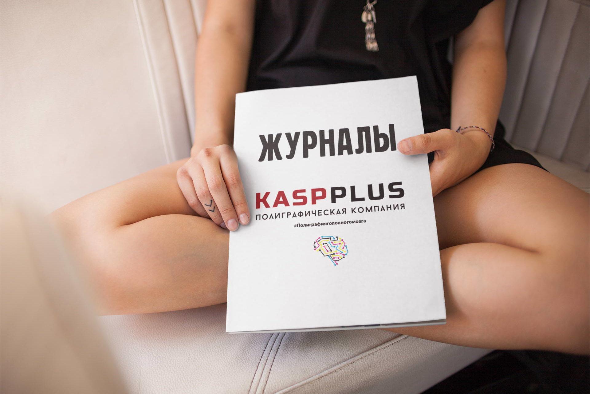 Печать журналов в Краснодаре